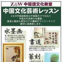 Z&W中国語文化教室の文化芸術コース料金