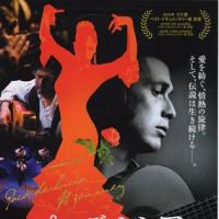 映画「パコ・デ・ルシア 灼熱のギタリスト」―その苦悩と歓喜の軌跡の中で愛を紡ぐ情熱のフラメンコ―