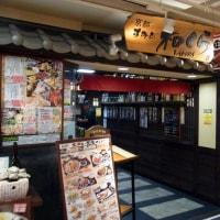 すみび 和くら 京都ヨドバシ店(居酒屋)