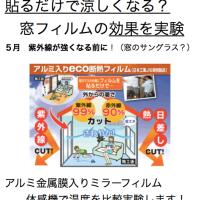 東京 夏日!家の暑さと紫外線対策イベントが銀座で来週 開催します!