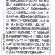山形新聞「談話室」より 2017.5.24