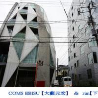 建築ツアー(恵比寿編)
