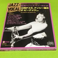 Jazz Vocal vol.17~18