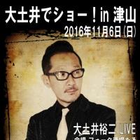 今年も元・チェッカーズ『大土井裕二』弾き語りソロライブ開催