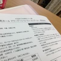 第33回日本アマチュアシャンソンコンクール東北大会 出場して来ました!