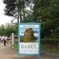 バベルの塔展。