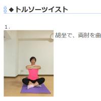 「CURUCURU」新コラム-【骨盤の安定は、スイング安定とダイエットに効果的!}