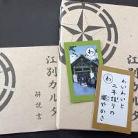 江別カルタ⑬ 「わ」の句!