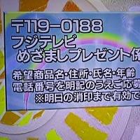 6/19・・・めざましプレゼント