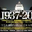 7.7・7.8日中戦争開始80年 国会前市民集会