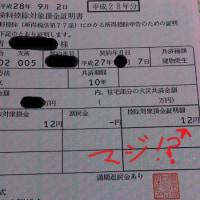12円控除・・・まじ!?
