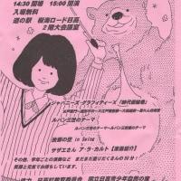 札幌手稲高校さんの吹奏楽部のコンサート