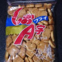 北海道の味 -しおA字フライ-