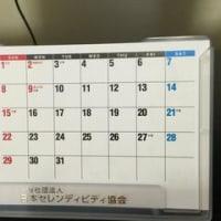 仏滅は載ってません。「2017日本セレンディピティ協会カレンダー」