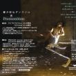 ご案内・櫻井郁也ダンスソロ新作「夜」Premonition(7月29&30上演)