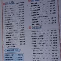 『南京飯店(なんきんはんてん)』さんでランチ