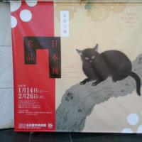 菱田春草「黒き猫」