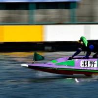 番外編  ボートレース