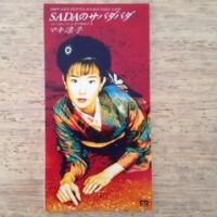 「SADAのサバダバダ」 マキ凛子 1998年