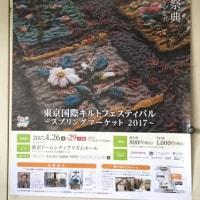 東京ドーム   スプリングマーケット!