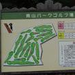 旭川を出て富良野プリンスホテルに行きます