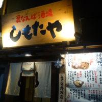 3階は素敵なデザイナーズ居酒屋?☆裏なんば酒場しもたや☆大阪市中央区♪