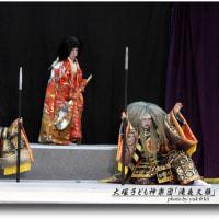 大塚子ども神楽団「滝夜叉姫」