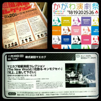 11/20 かがわ演劇祭 マエカブ  短編演劇コレクション2 第2弾