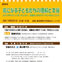 講演会 『気になる子どものたちの理解と支援』 10/30・狭山