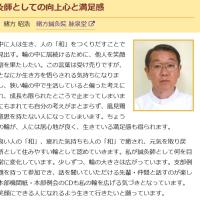 年頭所感 東洋はり医学会墨字機関紙・経絡診療・・・有田町2017.1.29