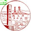 ぶらり旅・大間郵便局(青森県下北郡大間町)