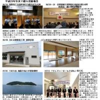 写真で綴る活動報告 (平成28年3月~7月)