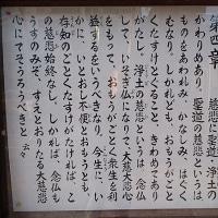 『歎異抄』