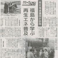 #akahata 福島から学ぶ再生エネ普及/共産党北海道議団が訪問・・・今日の赤旗記事