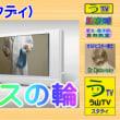 【科学その3】[メビウスの輪とその応用]【う山TV(スタディ)】[2017年7月20日]