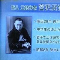 100分de名著 宮沢賢治スペシャル 全第4回