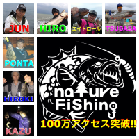 Nature Fishing  ブログ総アクセス数1,000,000突破!!!!!