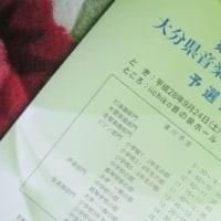 第44回 大分県音楽コンクール予選会