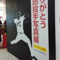 黒田投手☆写真展