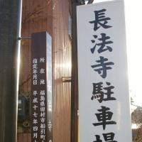 福島県田村市、上移長法寺のかやです!!