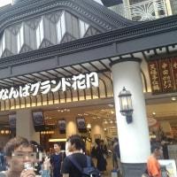 大阪に遊びに行ってきました。