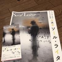 ソール・ライター展 -Bunkamura ザ・ミュージアム-