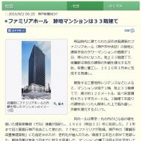 ファミリアホール 跡地マンションは33階建て/神戸新聞NEXT