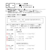 中2数学・式の計算 №08(2)