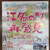 海あるき町あるき 江名の町再発見 イベント開催のご案内