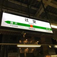 今宵は神奈川県藤沢市辻堂に出没!麺や渦雷へGO!