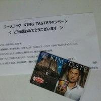 エースコック KING TASTEキャンペーン