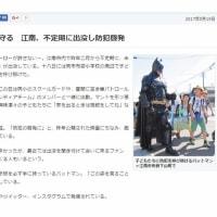 バットマン、街を見守る 江南、不定期に出没し防犯啓発