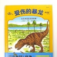 「けがをした恐竜」中国語版