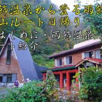 創楽 雨飾温泉(梶山ルート)から登る雨飾山・登山 モバイル対応